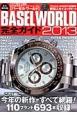 BASEL WORLD 完全ガイド 2013<永久保存版> 腕時計王別冊