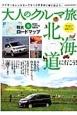 大人のクルマ旅 北海道 マイカー&レンタカーでもっと気ままに旅に出よう。