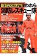 われら消防レスキュー隊<最新版> Jレスキュー特別編集 最後に頼りになるのは、高度な技術を持つ鍛え抜かれた