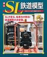 週刊 SL鉄道模型 Nゲージ ジオラマ製作マガジン(70)
