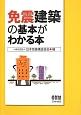 免震建築の基本がわかる本