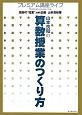 山本良和の 算数授業のつくり方 プレミアム講座ライブ