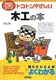 トコトンやさしい 木工の本 今日からモノ知りシリーズ