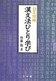漢文法ひとり学び 白文攻略