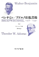 ベンヤミン/アドルノ往復書簡 1928-1940(上)