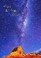 夜空と星の物語