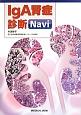 IgA腎症診断Navi