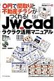 Jw_cadラクラク活用マニュアル 0円で間取りと不動産チラシがつくれる!