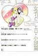 ユリイカ 詩と批評 2013.7 45-9 特集:女子とエロ・小説篇