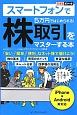 スマートフォンで5万円ではじめられる!株取引をマスターする本 「安い」「簡単」「便利」なネット株で儲けよう!