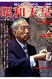 初心者にもわかる 昭和天皇 波乱の時代を生き抜いた立憲君主の生涯がよくわかる