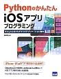 Pythonでかんたん iOSアプリ プログラミング Kivyによるマルチタッチアプリケーション制作