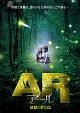 AR - アール/妖精の住む島