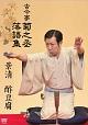 落語DVD 古今亭菊之丞 落語集 景清/酢豆腐