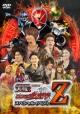 仮面ライダー×スーパー戦隊×宇宙刑事 スーパーヒーロー大戦Z公開記念 仮面ライダーウィザード スペシャルイベントZ