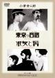 あの頃映画 松竹DVDコレクション 東京の合唱(コーラス)/淑女と髯