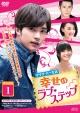 幸せのラブ・ステップ DVD-BOX1