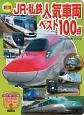JR・私鉄人気車両ベスト100点<新訂版>