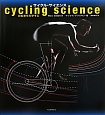 サイクル・サイエンス 自転車を科学する