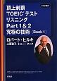 頂上制覇TOEICテストリスニングPart1&2究極の技術-テクニック-[Book1]