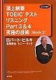 頂上制覇TOEICテストリスニングPart3&4究極の技術-テクニック-[Book2]