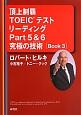 頂上制覇TOEICテストリーディングPart5&6究極の技術-テクニック-[Book3]