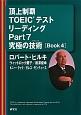 頂上制覇TOEICテストリーディングPart7究極の技術-テクニック-[Book4]