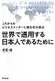世界で通用する日本人であるために これからのビジネスリーダーに贈る45の視点
