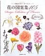 花の図案集105 川島詠子のトールペイント