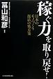 稼ぐ力を取り戻せ! 日本のモノづくり復活の処方箋