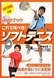 これで完ぺき!ソフトテニス DVDブック