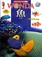 ポプラディア大図鑑 WONDA 魚