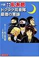 小説・落第忍者乱太郎 ドクタケ忍者隊最強の軍師