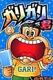 ガリガリ君 (2)