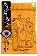 あんどーなつ 江戸和菓子職人物語 (20)