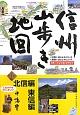 信州山歩き地図 北信編・東信編 カラー・トレッキングマップ
