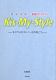 Kis‐My‐Style キスマイ素顔のコトバ