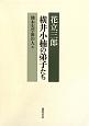 横井小楠の弟子たち 熊本実学派の人々