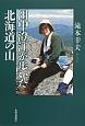 田中澄江が歩いた北海道の山
