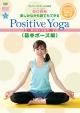 楽しみながら、誰でもできる Positive Yoga--基本ポーズ編