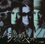「シングルベッド」(DVD付)