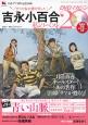 吉永小百合 私のベスト20 DVDマガジン すべて私が選びました(17)