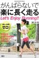 がんばらないで楽に長く走る Let's Enjoy Running!! 痛み・故障ゼロ!