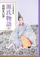 源氏物語(上)