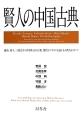 賢人の中国古典 論語、孫子、三国志から得る珠玉の言葉。現代ビジネス