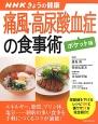 NHKきょうの健康 痛風・高尿酸血症の食事術<ポケット版>