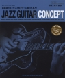 JAZZ GUITAR CONCEPT CD付 巨匠達のエッセンスをギターに取り入れろ! jazz guitar book Presents