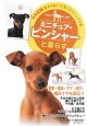 ミニチュア・ピンシャーと暮らす 愛犬の飼い方・育て方マニュアル<決定版>