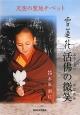 雪蓮花 活佛-みろくぶつ-の微笑-ほほえみ- 天空の聖地チベット