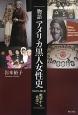 物語 アメリカ黒人女性史(1619-2013) 絶望から希望へ